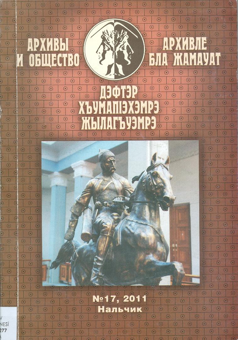Архивы И Общество No:17  / Arşiv Ve Toplum