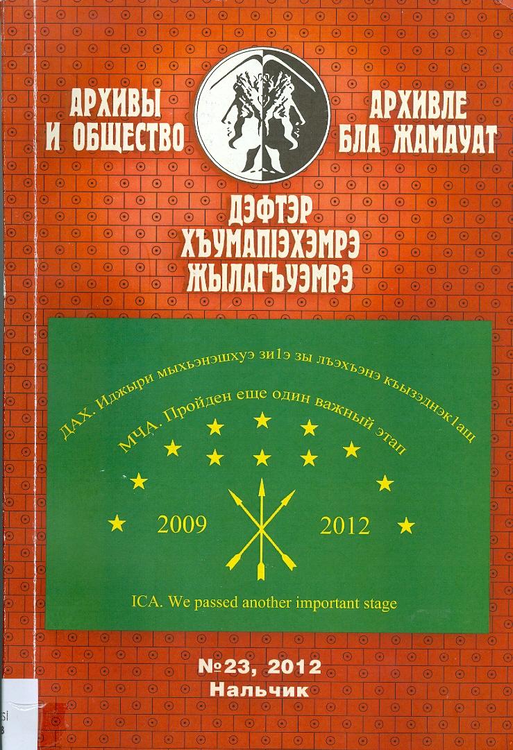 Архивы И Общество  No:23 / Arşiv Ve Toplum