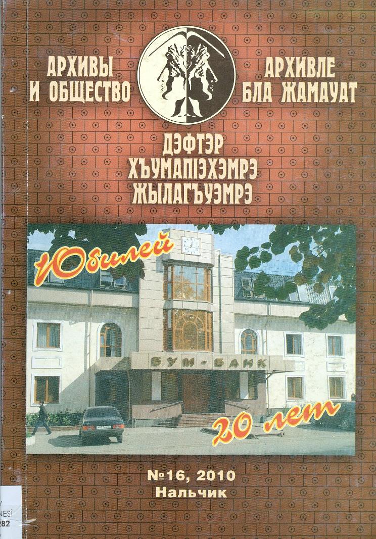 Архивы И Общество no:16 / Arşiv Ve Toplum